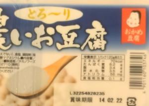 豆腐のカロリー 木綿2